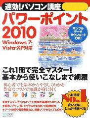 速効!パソコン講座パワーポイント2010