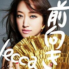 【楽天ブックスならいつでも送料無料】前向き (CD+DVD) [ lecca ]