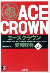 エースクラウン英和辞典第2版