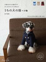 うちの犬の服+小物