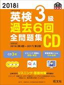 2018年度版 英検3級 過去6回全問題集CD
