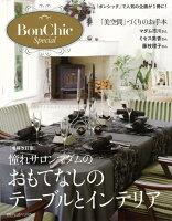 【バーゲン本】BonChic Special 増補改訂版 憧れサロンマダムのおもてなしのテーブルとインテリア