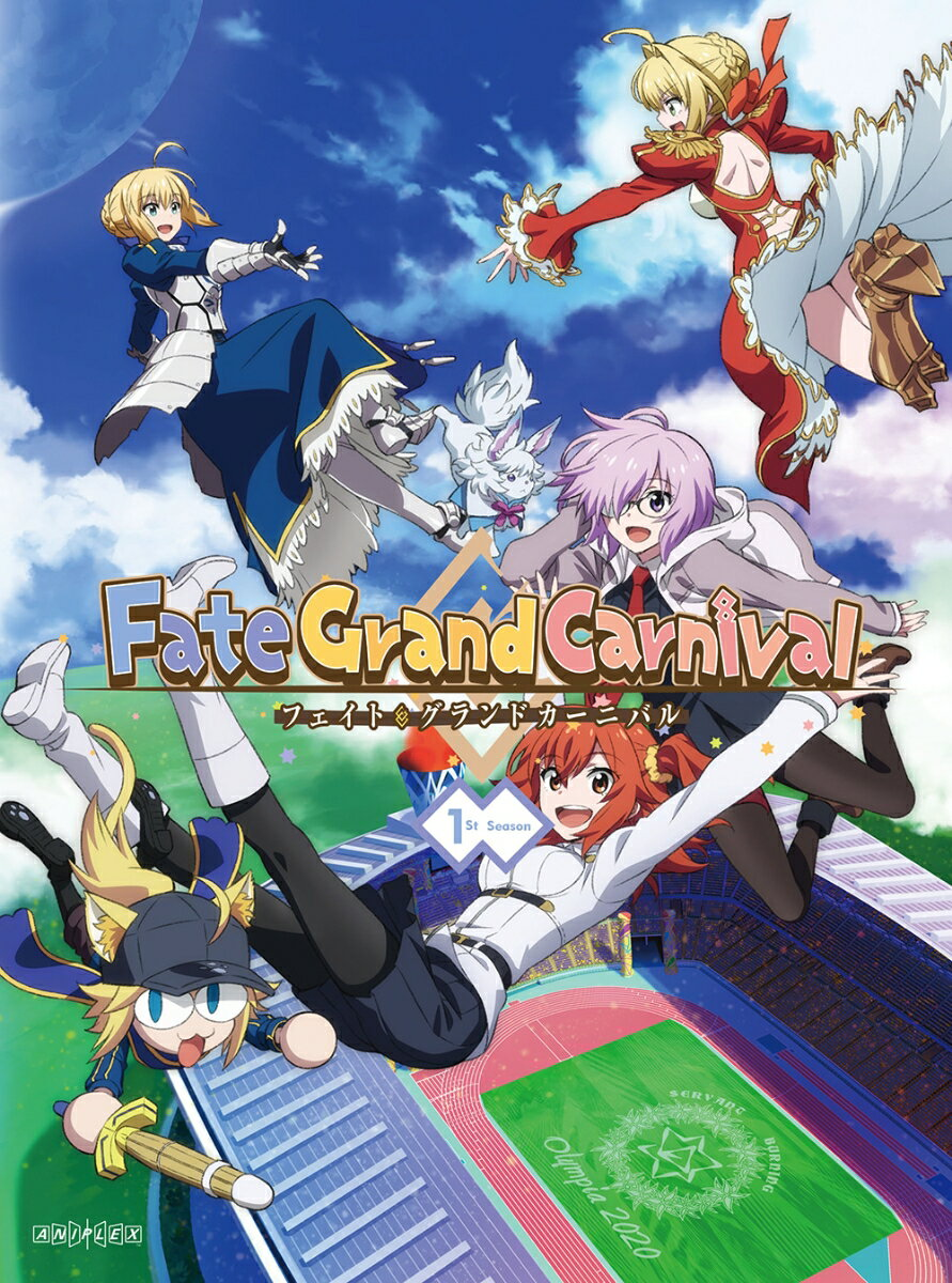 【発売日以降のお届け】Fate/Grand Carnival 1st Season【完全生産限定版】【Blu-ray】
