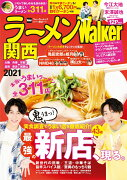 ラーメンWalker関西2021 ラーメンウォーカームック(62)