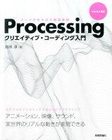 Processingクリエイティブ・コーディング入門