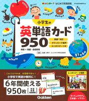 小学生の英単語カード950
