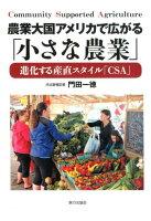 農業大国アメリカで広がる「小さな農業」 進化する産直スタイル「CSA」