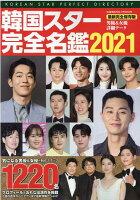 韓国スター完全名鑑2021