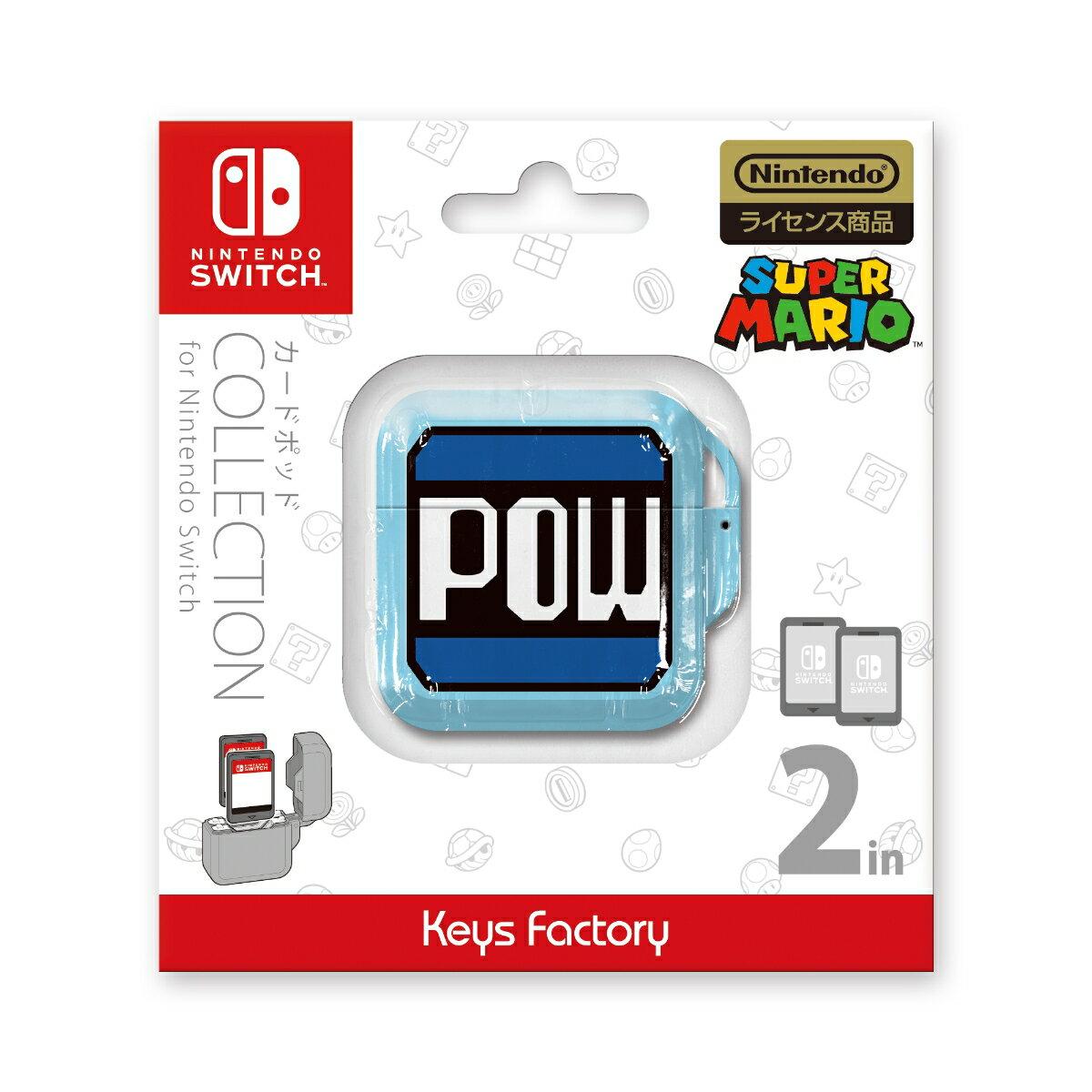 カードポッド COLLECTION for Nintendo Switch スーパーマリオType-D