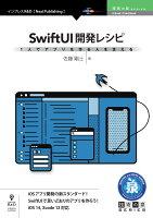 【POD】1人でアプリを作る人を支えるSwiftUI開発レシピ