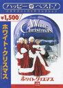 【送料無料】ハッピー・ザ・ベスト!::ホワイト・クリスマス スペシャル・エディション [ ビング...