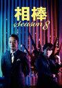 【楽天ブックスならいつでも送料無料】相棒 season 8 DVD-BOX 1 [ 水谷豊 ]