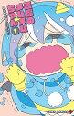 悪魔のメムメムちゃん 1 (ジャンプコミックス) [ 四谷 啓太郎 ]
