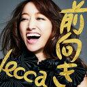 lecca newアルバム『前向き』