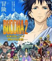 BUDDHA2 手塚治虫のブッダー終わりなき旅ー【Blu-ray】