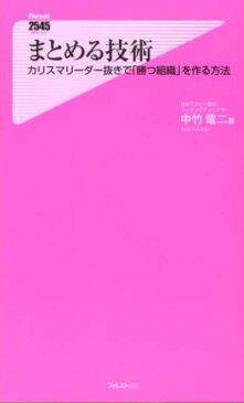まとめる技術 カリスマリーダー抜きで「勝つ組織」を作る方法 (Forest 2545 shinsyo) [ 中竹竜二 ]