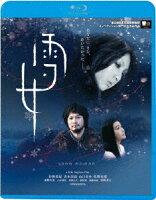 雪女【Blu-ray】