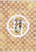 不機嫌なモノノケ庵 Blu-ray&CD完全BOX【永久保存版】【Blu-ray】