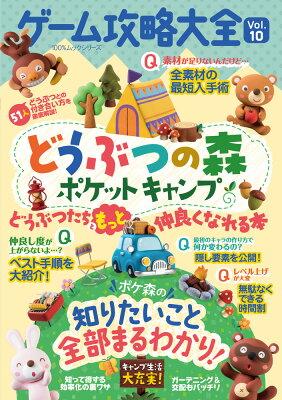 ゲーム攻略大全(Vol.10) どうぶつの森ポケットキャンプ どうぶつたちともっと仲良くなれ (100%ムックシリーズ)