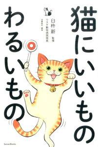 猫にいいものわるいもの [ 造事務所 ]