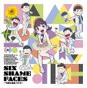 SIX SHAME FACES 〜今夜も最高!!!!!!〜 [ トト子 feat.おそ松×カラ松×チョロ松×一松×十四松×トド松 ]