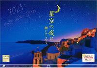 【楽天ブックス限定特典付】星空の夜に 願いをこめて 2021年 カレンダー 壁掛け 風景