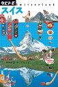 スイス (タビトモ)%3f_ex%3d128x128&m=https://thumbnail.image.rakuten.co.jp/@0_mall/book/cabinet/8685/9784533118685.jpg?_ex=128x128
