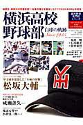 【送料無料】横浜高校野球部