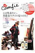 【送料無料】nu comfie(vol.13(2011 Wit)