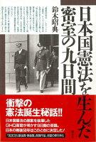【バーゲン本】日本国憲法を生んだ密室の九日間