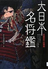 【送料無料】大日本名将鑑 [ 月岡芳年 ]