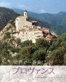 世界で一番美しい村プロヴァンス