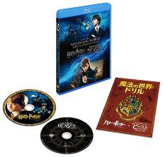 ハリー・ポッターと賢者の石 & ファンタスティック・ビーストと魔法使いの旅 魔法の世界 入学セット【Blu-ray】