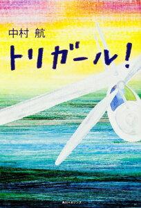 【送料無料】トリガール! [ 中村航 ]