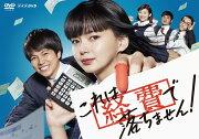 1/29発売『これは経費で落ちません!DVD-BOX』