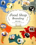 世界5大陸のフードショップブランディング カフェ・ベーカリー・レストラン・フードトラック・食