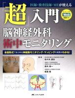 改訂2版 「超」入門 脳神経外科術中モニタリング