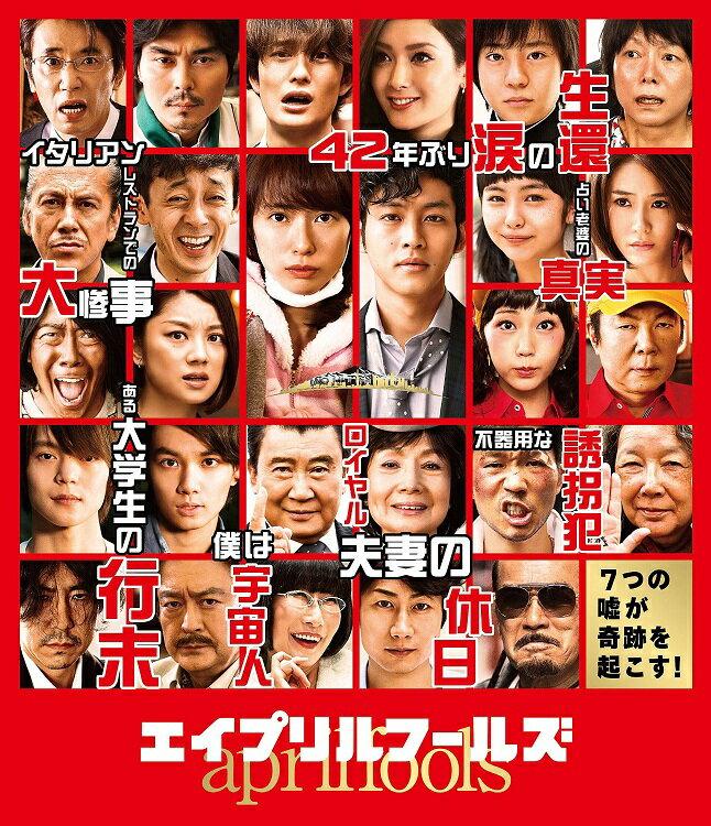 エイプリルフールズ 豪華版【Blu-ray】