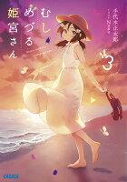 むしめづる姫宮さん(3)