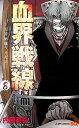 血界戦線(8) 幻界病棟ライゼズ (ジャンプコミックス SQ.) [ 内藤泰弘 ]