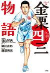 コミック版 金栗四三物語 日本初のオリンピックマラソンランナー [ 藤原 芳秀 ]