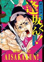 武士スタント逢坂くん!(5)