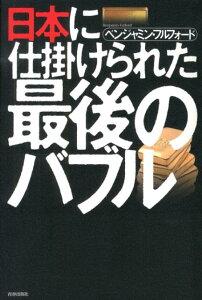 【送料無料】日本に仕掛けられた最後のバブル [ ベンジャミン・フルフォード ]