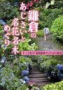 【送料無料】鎌倉のあじさいと名花名木めぐり