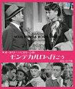 オードリー・ヘプバーンの モンテカルロへ行こう 4Kレストア版【Blu-ray】 [ オードリー・ヘプバーン ]