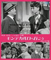 オードリー・ヘプバーンの モンテカルロへ行こう 4Kレストア版【Blu-ray】