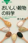 おいしい穀物の科学 (ブルーバックス) [ 井上 直人 ]