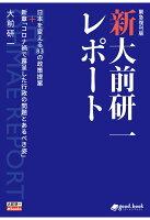 【POD】新・大前研一レポート[緊急復刊版]日本を変える83の政策提案+新章「コロナ禍で露呈した行政の問題とあるべき姿」