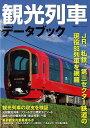 【バーゲン本】観光列車データブック [ メディアフラワー 編 ]