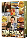 孤独のグルメ スペシャル版 Blu-ray BOX【Blu-ray】 [ 松重豊 ]
